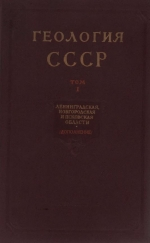 Геология СССР. Том 1. Ленинградская, Псковская и Новгородская области. Дополнение