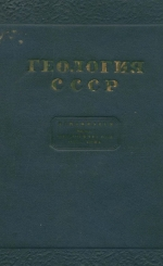 Геология СССР. Том 10. Закавказье. Часть 1. Геологическое описание