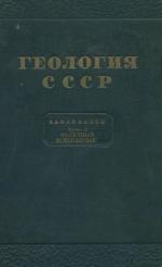 Геология СССР. Том 10. Закавказье. Часть 2. Полезные ископаемые
