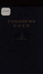 Геология СССР. Том 12. Урал. Часть 1. Геологическое описание