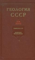 Геология СССР. Том 23. Узбекская ССР. Полезные ископаемые