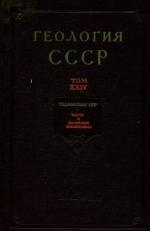 Геология СССР. Том 24. Таджикская ССР. Часть 2. Полезные ископаемые