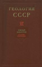 Геология СССР. Том 40. Южный Казахстан. Часть 2. Полезные ископаемые