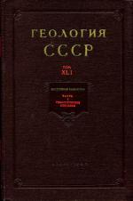 Геология СССР. Том 41. Восточный Казахстан. Часть 1. Геологическое описание