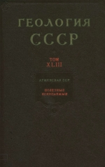Геология СССР. Том 43. Армянская ССР. Часть 2. Полезные ископаемые