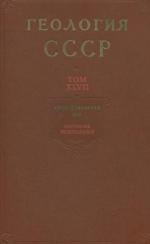 Геология СССР. Том 47. Азербайджанская ССР. Часть 2. Полезные ископаемые