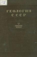 Геология СССР. Том 9. Северный Кавказ. Часть 1. Геологическое описание