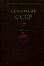 Геология СССР. Том 9. Северный Кавказ. Часть 2. Полезные ископаемые