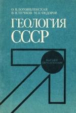 Геология СССР