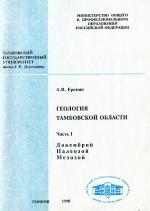 Геология Тамбовской области. Часть I. Докембрий, палеозой, мезозой