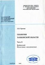 Геология Тамбовской области. Часть II. Кайнозой. Полезные ископаемые