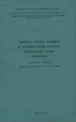 Геология, техника разведки и технологическое изучение минерального сырья Казахстана