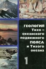 Геология Тихоокеанского подвижного пояса и Тихого океана. Том 1. Стратиграфия и полеобиогеография