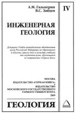 Геология. Учебник для вузов. Часть 4. Инженерная геология