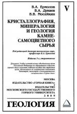 Геология. Учебник для вузов. Часть 5. Кристаллография, минералогия и геология камнесамоцветного сырья