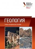 Геология. Учебно-методическое пособие