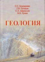 Геология. Учебное пособие