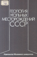 Геология угольных месторождений СССР