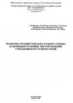Геология Урулюнгуевского рудного района и молибден-урановых месторождений Стрельцовского рудного поля
