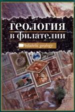 Геология в филателии