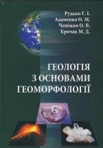 Геологія з основами геоморфології / Геология с основами геоморфологии