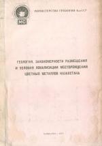Геология, закономерности размещения и условия локализации месторождений цветных металлов Казахстана