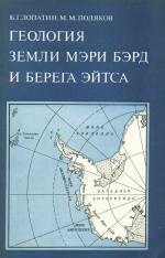 Геология земли Мэри Бэрд и Берега Эйтса (Западная Антарктида)