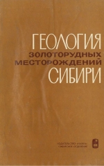 Геология золоторудных месторождений Сибири