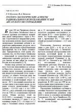 Геолого-экологические аспекты рационального использования углей Апсатского месторождения