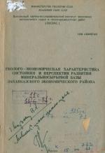 Геолого-экономическая характеристика состояния и перспектив развития минеральносырьевой базы Закавказского экономического района