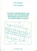Геолого-экономическая оценка месторождений полезных ископаемых и техногенного сырья. Учебное пособие