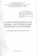 Геолого-экономическая оценка месторождений полезных ископаемых (методические рекомендации)