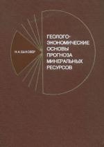 Геолого-экономические основы прогноза минеральных ресурсов
