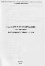 Геолого-экономический потенциал Вологодской области