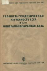 Геолого-геодезическая изученность СССР и его минеральносырьевая база