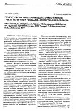 Геолого-геофизическая модель кимберлитовой трубки Кепинской площади, Архангельская область
