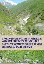 Геолого-геохимические особенности формирования даек и локализации золоторудного месторождения Пакрут (Центральный Таджикистан)