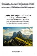 Геолого-геоморфологический словарь-справочник