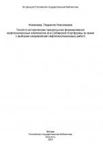 Геолого-исторические предпосылки формирования нефтегазоносных комплексов юга Сибирской платформы (в связи с выбором направлений нефтегазопоисковых работ)