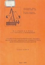 Геолого-петрографическая оценка железистых кварцитов Кривого Рога для технологических целей