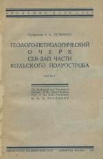 Геолого-петрологический очерк Северо-Западной части Кольского полустрова. Часть 1