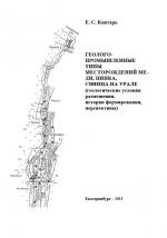 Геолого-промышленные типы месторождений меди, цинка, свинца на Урале (геологичсекие условия размещения, история формирования, перспективы)