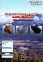 Геолого-промышленные типы редкометалльных месторождений