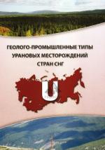 Геолого-промышленные типы урановых месторождений урана стран СНГ