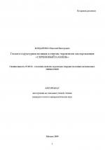 """Геолого-структурная позиция и генезис чароититов месторождения """"Сиреневый камень"""""""