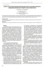 Геолого-структурные критерии локализации золотого и волластонитового оруденения Синюхинского рудного поля (Горный Алтай)