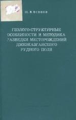 Геолого-структурные особенности и методика разведки месторождений Джезказганского рудного поля