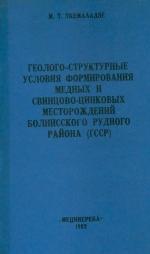 Геолого-структурные условия формирования медных и свинцово-цинковых месторождений Болнисского рудного района (ГССР)