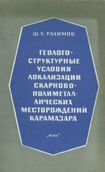 Геолого-структурные условия локализации скарново-полиметаллических месторождений Карамазара