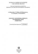Geology and Mineral Deposits of Primorsky Krai (Territory) / Геология и полезные ископаемые Приморского края